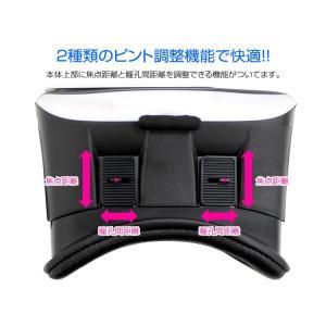 VR ゴーグル スマホ VR BOX ヘッドセット 3Dメガネ 3D眼鏡 3D グラス|pickupplazashop|05