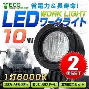 LEDワークライト 10W LED投光器 作業灯  重機 トラック 漁船 デッキライト 看板灯 12V/24V対応 防水 2個セット|pickupplazashop