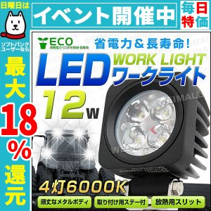LEDワークライト 12W LED投光器 作業灯  重機 トラック 漁船 デッキライト 看板灯 12V/24V対応 防水|pickupplazashop