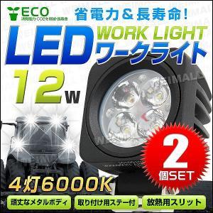 LEDワークライト 12W LED投光器 作業灯  重機 トラック 漁船 デッキライト 看板灯 12V/24V対応 防水IP67 2個セット|pickupplazashop