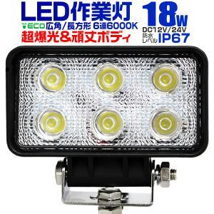 LEDワークライト 18W LED投光器 作業灯  重機 トラック 漁船 デッキライト 看板灯 12V/24V対応 防水IP67 (クーポン配布中)|pickupplazashop