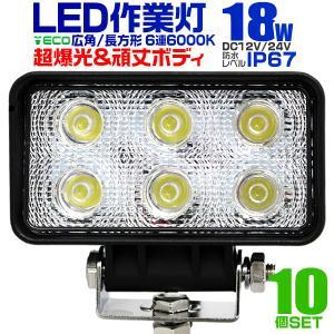 LEDワークライト 18W LED投光器 作業灯  重機 トラック 漁船 デッキライト 看板灯 12V/24V対応 防水 10個セット (クーポン配布中)|pickupplazashop