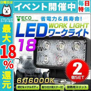 LEDワークライト 18W LED投光器 作業灯  重機 トラック 漁船 デッキライト 看板灯 12V/24V対応 防水 2個セット|pickupplazashop