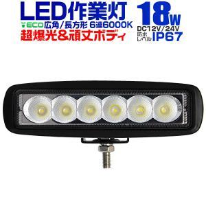 LEDワークライト 18W LED投光器 作業灯  重機 トラック 漁船 デッキライト 看板灯 12V/24V対応 防水|pickupplazashop