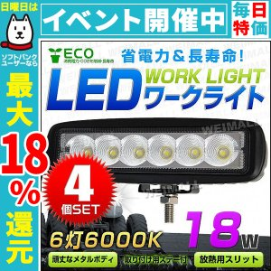 LEDワークライト 18W  LED投光器 作業灯  重機 トラック 漁船 デッキライト 看板灯 12V/24V対応 防水 4個セット|pickupplazashop