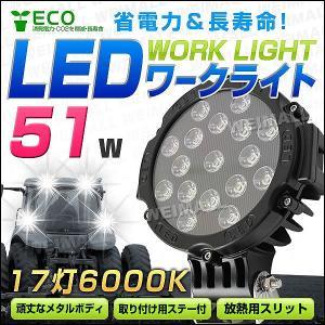 LEDワークライト 51W LED投光器 作業灯  重機 トラック 漁船 デッキライト 看板灯 12V/24V対応 防水|pickupplazashop