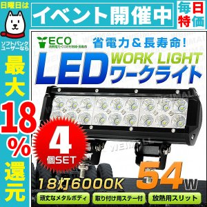 LED ワークライト 54W 投光器 作業灯  重機 トラック 漁船 デッキライト 看板灯 防水 4個セット pickupplazashop