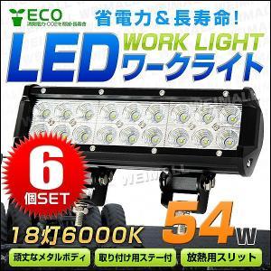 LED ワークライト 54W 投光器 作業灯  重機 トラック 漁船 デッキライト 看板灯 防水 6個セット pickupplazashop