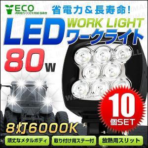 LEDワークライト 80W 投光器 作業灯  重機 トラック 漁船 デッキライト 看板灯  防水 10個セット pickupplazashop