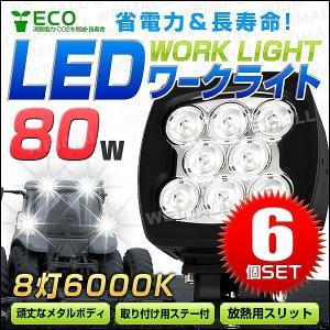 LED ワークライト 80W 投光器 作業灯  重機 トラック 漁船 デッキライト 看板灯 防水 6個セット pickupplazashop
