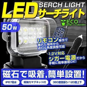 LEDワークライト サーチライト 50W 投光器 作業灯 重機 トラック リモコン付 12V専用 シガー電源 防水 pickupplazashop