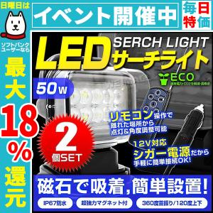 LEDワークライト サーチライト 50W 投光器 作業灯 重機 トラック リモコン付 12V専用 シガー電源 防水 2個セット pickupplazashop