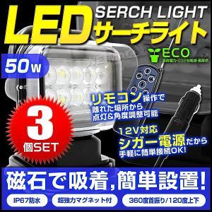 LEDワークライト サーチライト 50W 投光器 作業灯 重機 トラック リモコン付 12V専用 シガー電源 防水 3個セット pickupplazashop