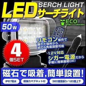 LEDワークライト サーチライト 50W 投光器 作業灯 重機 トラック リモコン付 12V専用 シガー電源 防水 4個セット pickupplazashop