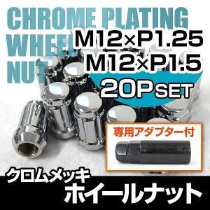 スチール ホイール ナット ホイールナット 20個 非貫通 クロムメッキ ショート P1.25 P1.50 選択|pickupplazashop