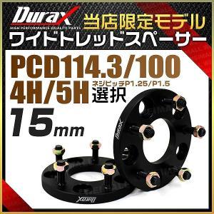 ワイドトレッドスペーサー 15mm Duraxブランド ブラック 黒 PCD114.3 PCD100 4穴 5穴 M12×1.5 M12×1.25 2枚セット 選択式|pickupplazashop