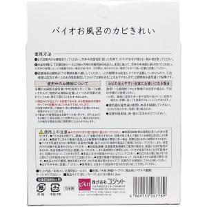コジット バイオ お風呂のカビきれい|picola-onlinestore|02