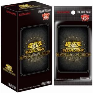 遊戯王OCGデュエルモンスターズ 20th ANNIVERSARY LEGEND COLLECTION アニバーサリーレジェンドコレクション BOX