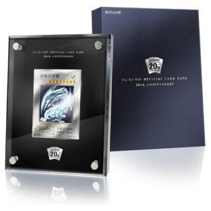 純銀製 青眼の白龍 プロモカード 世界限定800枚 20周年ANNIVERSARY 遊戯王OCG