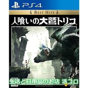 PS4 人喰いの大鷲トリコ Best Hits