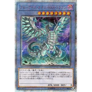 ブルーアイズ・カオス・MAX・ドラゴン(20thシークレットレア) 20TH-JPC23|picopicoshop