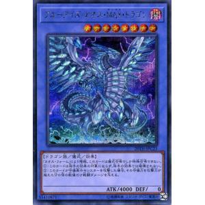 ブルーアイズ・カオス・MAX・ドラゴン (シークレットレア) 20TH-JPC23|picopicoshop