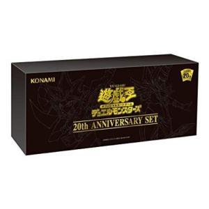 20th ANNIVERSARY SET 遊戯王OCG デュエルモンスターズ|picopicoshop