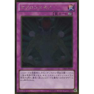 マクロコスモス(ゴールドレア) GS05-JP018