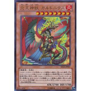 炎王神獣 ガルドニクス (ウルトラレア) SD24-JP001 picopicoshop
