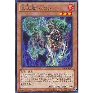 炎王獣 キリン (レア) SD24-JP003 picopicoshop