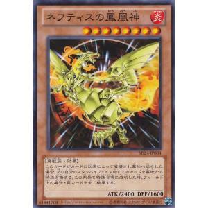 ネフティスの鳳凰神(ノーマル) SD24-JP004 picopicoshop