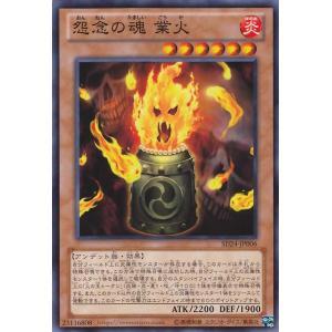 怨念の魂 業火(ノーマル) SD24-JP006 picopicoshop