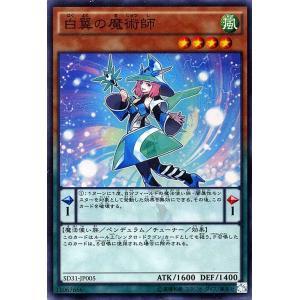 白翼の魔術師 (スーパーレア) SD31-JP005|picopicoshop