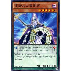 星読みの魔術師(ノーマル) SD31-JP007|picopicoshop