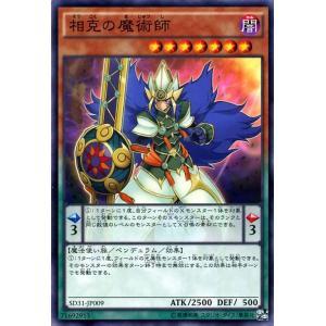 相克の魔術師(ノーマル) SD31-JP009|picopicoshop