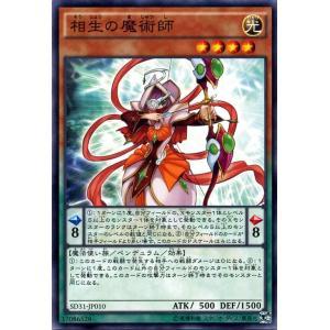 相生の魔術師(ノーマル) SD31-JP010|picopicoshop