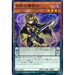 刻剣の魔術師(ノーマル) SD31-JP011|picopicoshop