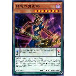 降竜の魔術師(ノーマル) SD31-JP013|picopicoshop