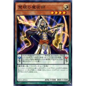 慧眼の魔術師(ノーマル) SD31-JP014|picopicoshop
