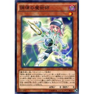 調律の魔術師(ノーマル) SD31-JP016|picopicoshop