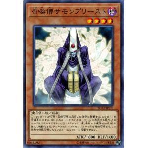 召喚僧サモンプリースト(ノーマル) SD32-JP010|picopicoshop