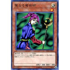 聖なる魔術師(ノーマル) SD32-JP018|picopicoshop