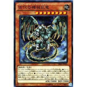 古代の機械巨竜(ノーマルパラレル) SR03-JP004 picopicoshop