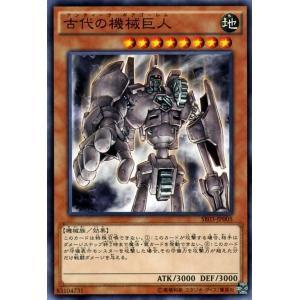 古代の機械巨人 SR03-JP005 picopicoshop