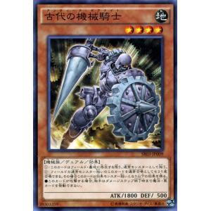 古代の機械騎士 SR03-JP009 picopicoshop