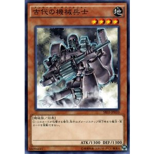 古代の機械兵士 SR03-JP010 picopicoshop