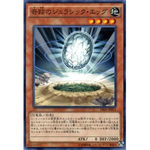 奇跡のジュラシック・エッグ SR04-JP011 picopicoshop