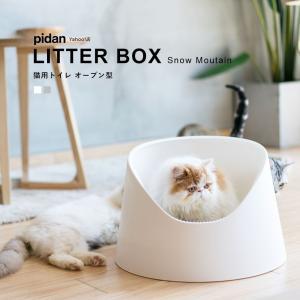 (猫用トイレ オープン型) pidan ピダン 猫 トイレ 猫トイレ 本体 猫用トイレ 大型 おしゃ...