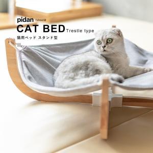 (猫用ベッド スタンド型) pidan ピダン 猫 ベッド ハンモック 洗える 綿麻 木製 おしゃれ ネコ 猫用