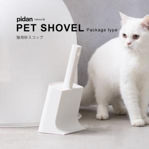 (猫砂スコップ ケース付き) pidan ピダン 猫 トイレ 猫トイレ スコップ 猫砂 おしゃれ ネ...
